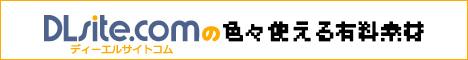 DLsite.comの色々使える有料素材