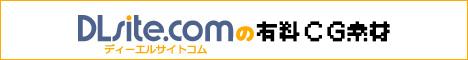 DLsite.comの有料CG素材